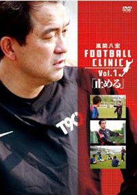 風間八宏FOOTBALL CLINIC vol.1