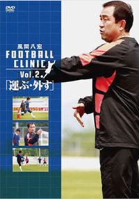 風間八宏FOOTBALL CLINIC vol.2