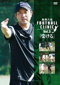 風間八宏FOOTBALL CLINIC vol.3