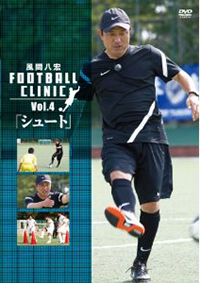 風間八宏FOOTBALL CLINIC vol.4