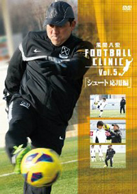 風間八宏FOOTBALL CLINIC vol.5