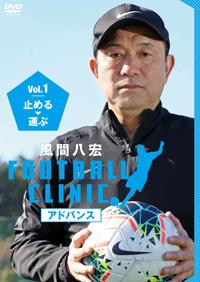 風間八宏FOOTBALL CLINIC アドバンス Vol.1 止める、運ぶ