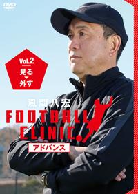 風間八宏FOOTBALL CLINIC アドバンス Vol.2 見る、外す