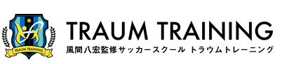 トラウムトレーニング