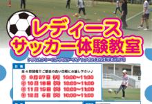 レディースサッカー-01