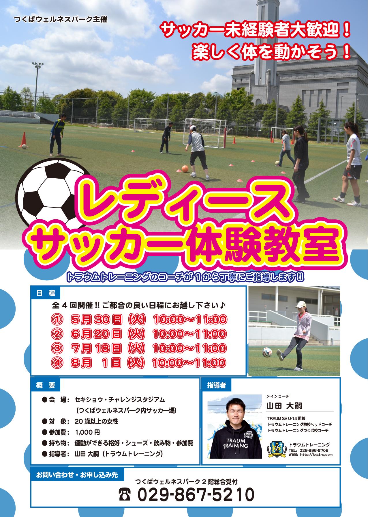 レディースサッカー2017ちらし-01