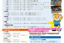 12月イベントちらし-01