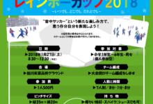 レインボーカップ2018
