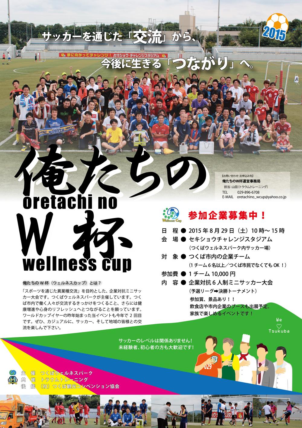 俺たちのWC2015ちらし【入稿用】-01