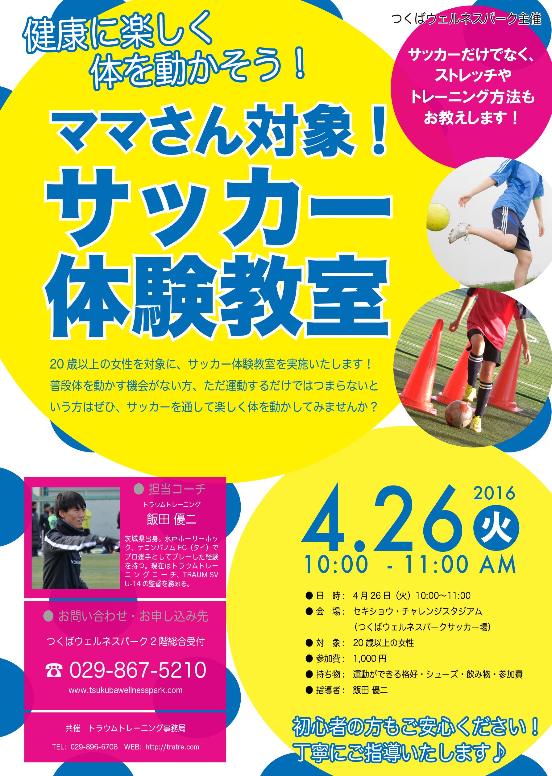 ママさんサッカー体験教室ちらし-01 (2)