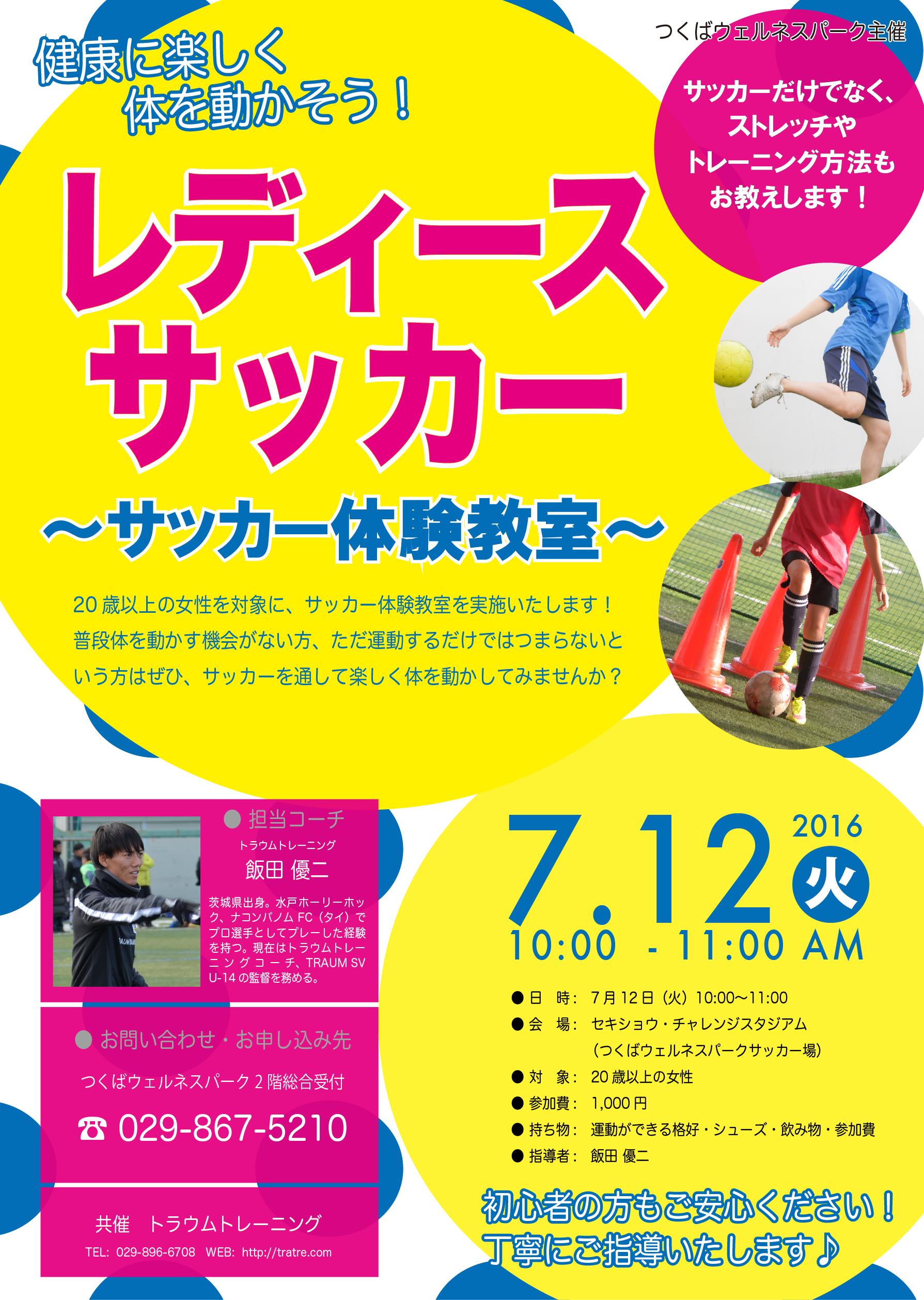 ママさんサッカー体験教室ちらし②-01