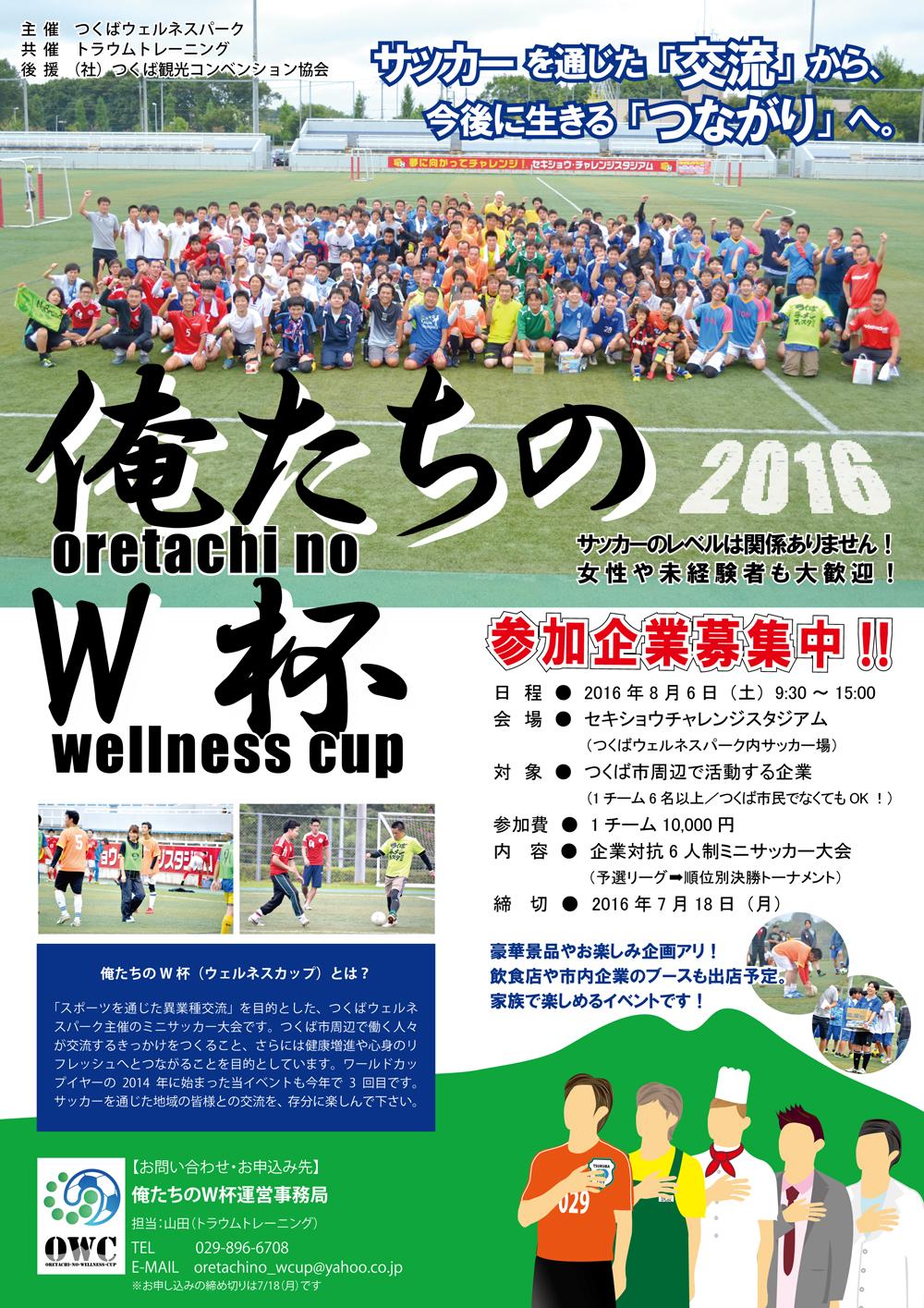 俺たちのWC2016ちらし2-01-01